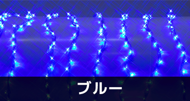 LEDイルミネーションナイアガラライト ブルー