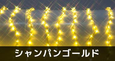 LEDイルミネーションナイアガラライト シャンパンゴールド