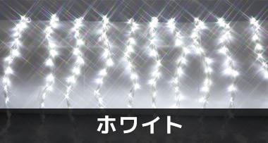 LEDイルミネーションナイアガラライト ホワイト