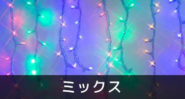 LEDイルミネーションつららライト ミックス