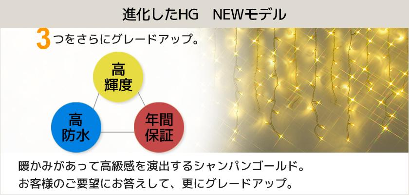 LEDイルミネーション販売 NEWつららライトシャンパンゴールド