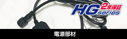 LEDイルミネーションHG2年保証シリーズ(施工に最適高品質モデル)HG2年保証 電源類