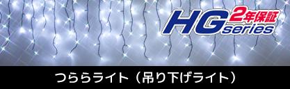 LEDイルミネーションHG2年保証シリーズ(施工に最適高品質モデル)つららライト・吊り下げライト