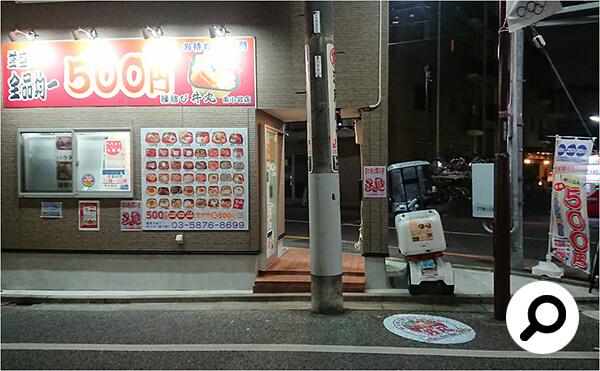 LEDプロジェクションライトの設置状況。東京都江戸川区 株式会社セルティ 丼丸南小岩店様の正面画像