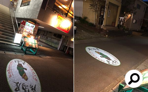 神奈川県秦野市 居酒屋さぼすけ様の正面画像