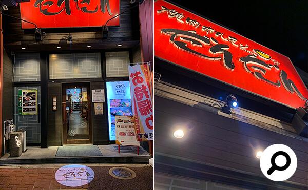 鳥取県米子市 焼肉ホルモンだんだん様の正面画像
