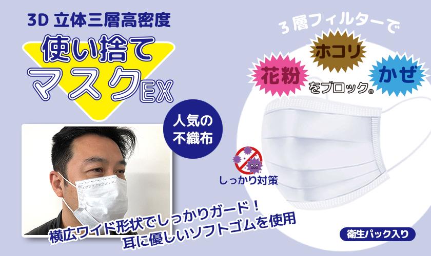 使い捨てマスクの特徴