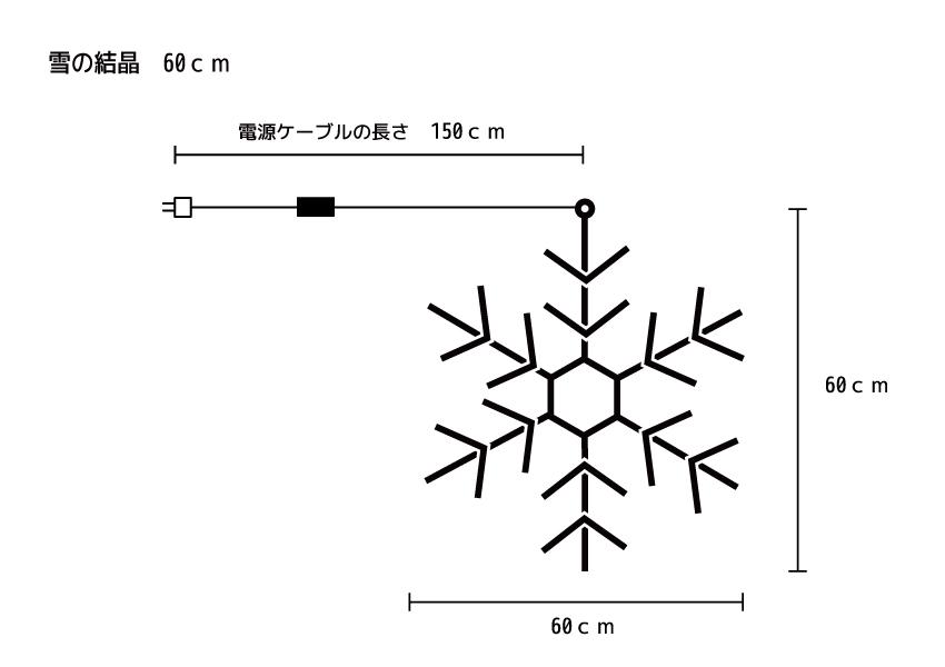 イルミネーション雪の結晶