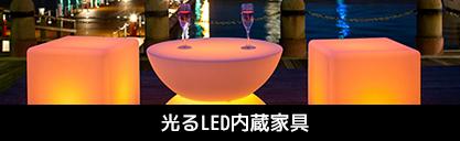 LEDイルミネーションの業務用プロ仕様モデル。光るLED内蔵家具クラシオン 年間保証商品