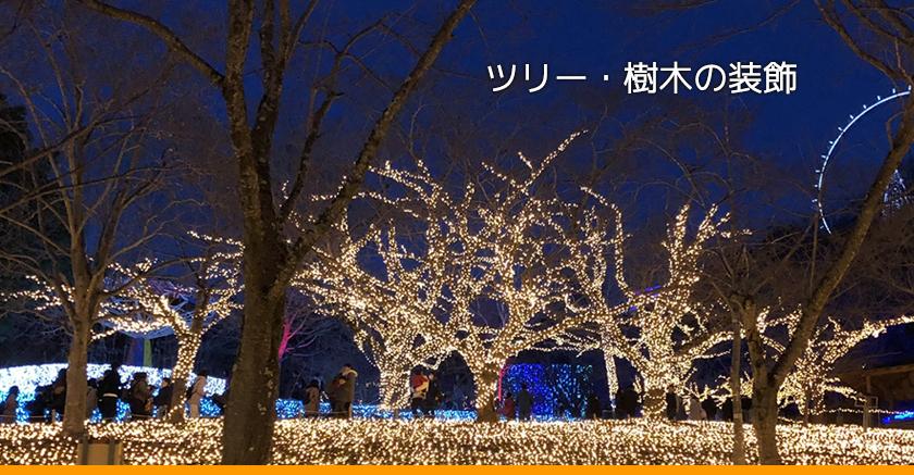 設置場所から選ぶ。クリスマスツリー・樹木の装飾