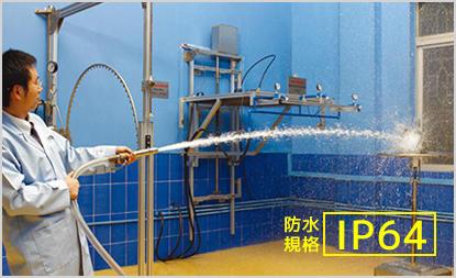 防水対策 防水規格IP64取得