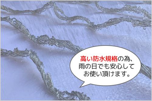 高い防水規格の為、雨の日でも安心してお使い頂けます。