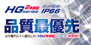 イルミネーション販売。品質最優先のHG2年保証業務用シリーズが登場(電気工事業者専用 年間保証)