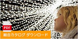 LEDイルミネーション販売業務用の商品カタログダウンロードこちら