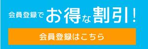 LEDイルミネーションを購入の際会員登録すると最大で30%OFFでご購入できます