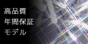 LEDイルミネーション 年間保証品(大量購入・業務用)