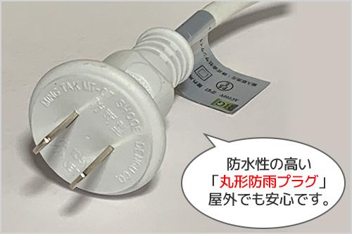 精度の高い防水加工