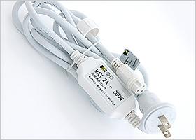 専用常時点灯電源コード(白)