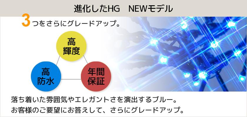 LEDイルミネーション販売 NEWストリングライト・ブルー