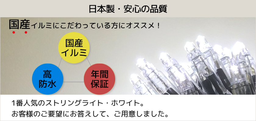 LEDイルミネーション販売 日亜ストリングライトホワイト