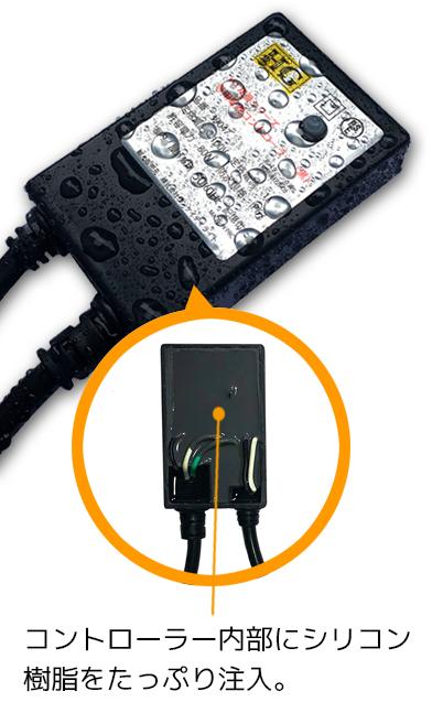 強力防水対策済みのイルミネーション電飾電源コントローラー