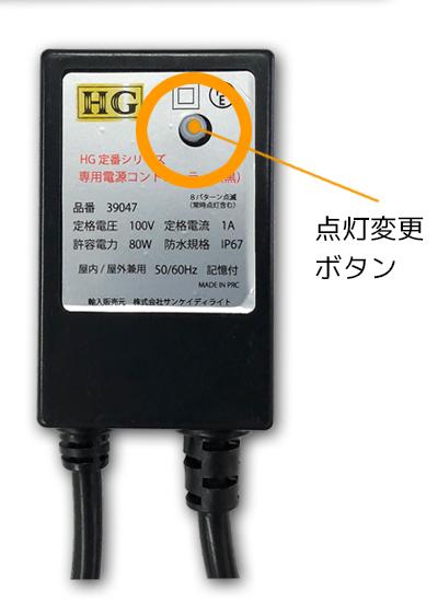 メモリー機能搭載のHGイルミネーション電源コントローラー