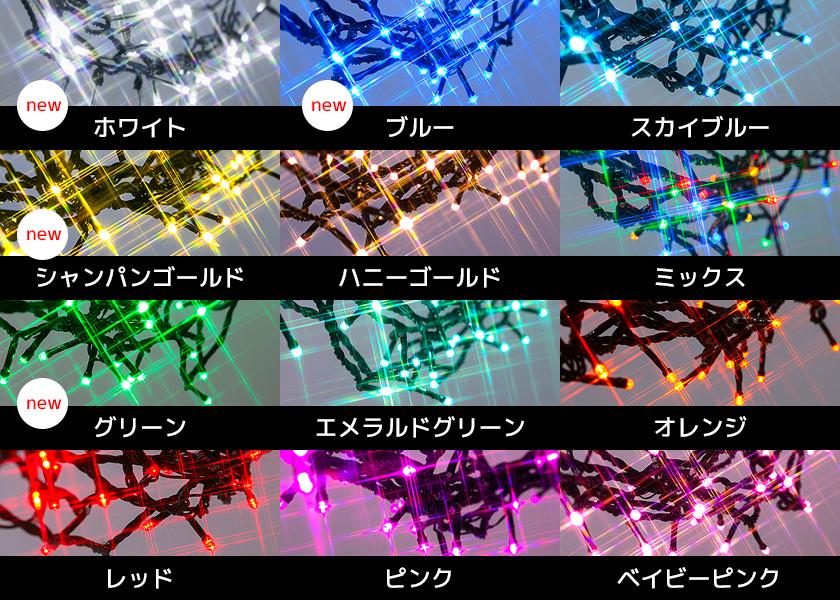 HGイルミネーション電飾HGシリーズ・ストリングライトは全12色をご用意しています。
