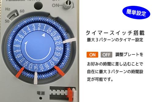 屋外電力用仮設ボックス タイマー機能
