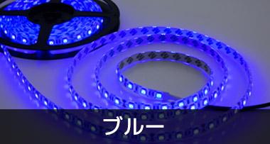 LEDイルミネーションテープライト ブルー