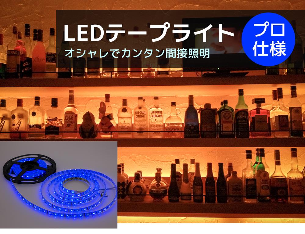 LEDテープライト オシャレでカンタン間接照明 プロ仕様