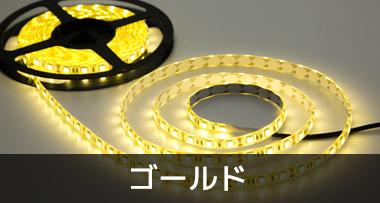 LEDイルミネーションテープライト ゴールド