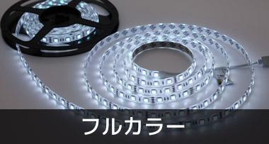 LEDイルミネーションテープライト フルカラー