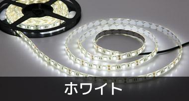 LEDイルミネーションテープライト ホワイト