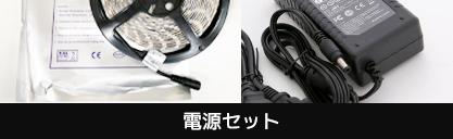 テープライト 電源セット