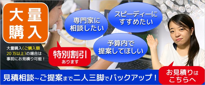 無料見積り相談〜ご提案まで二人三脚でバックアップ!