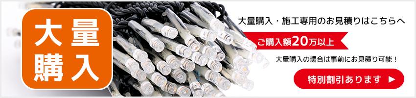 LEDイルミネーションの業務用ならお任せ下さい。大量購入の場合は特別に割引いたします。