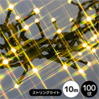LEDイルミネーション ストリングライト 100球 シャンパンゴールド 黒配線【39080】