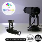 【受注生産】LEDプロジェクションロゴライト 定点式【60033】