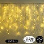 LEDイルミネーション つららライト 262球 シャンパンゴールド 透明配線【39409】