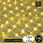 LEDイルミネーション 【1年間保証】ネットライト190球 シャンパンゴールド 黒配線【39862】