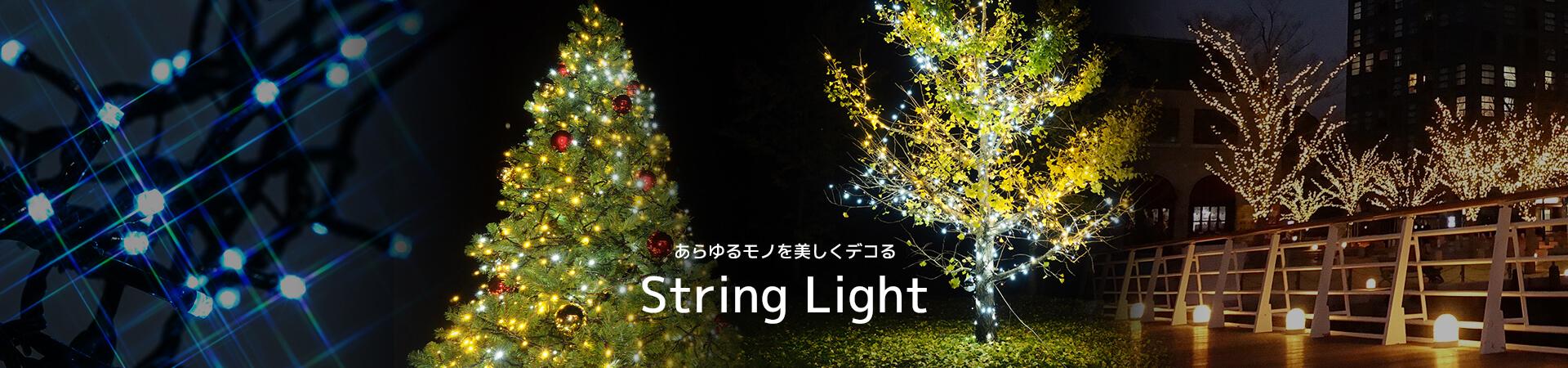 LEDイルミネーション ストリングライトライト