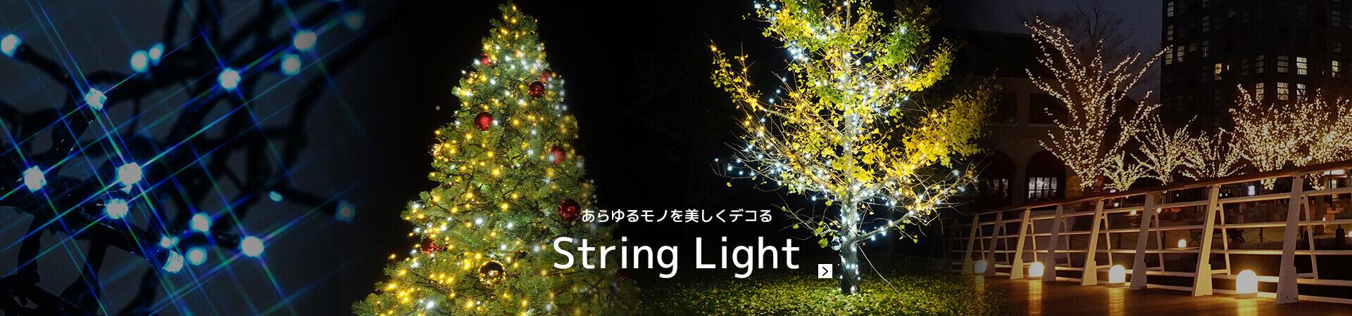 LEDイルミネーション電飾 ストリングライトライト