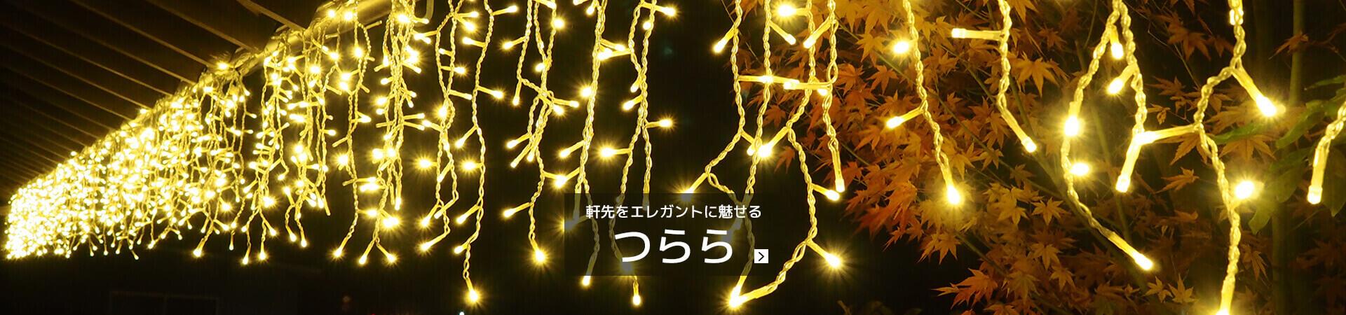 LEDイルミネーション電飾 つららライト