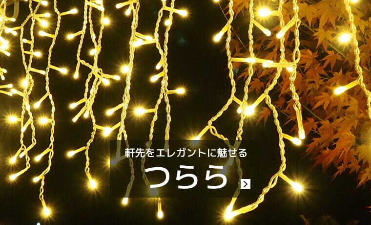 LEDイルミネーション電飾 つららライト モバイル画像