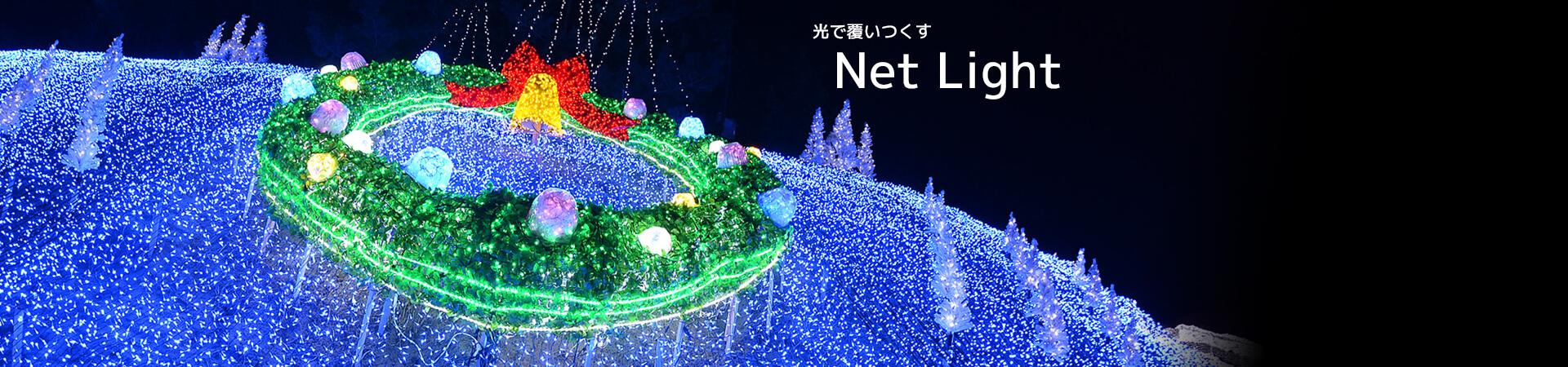 LEDイルミネーション ネットライト