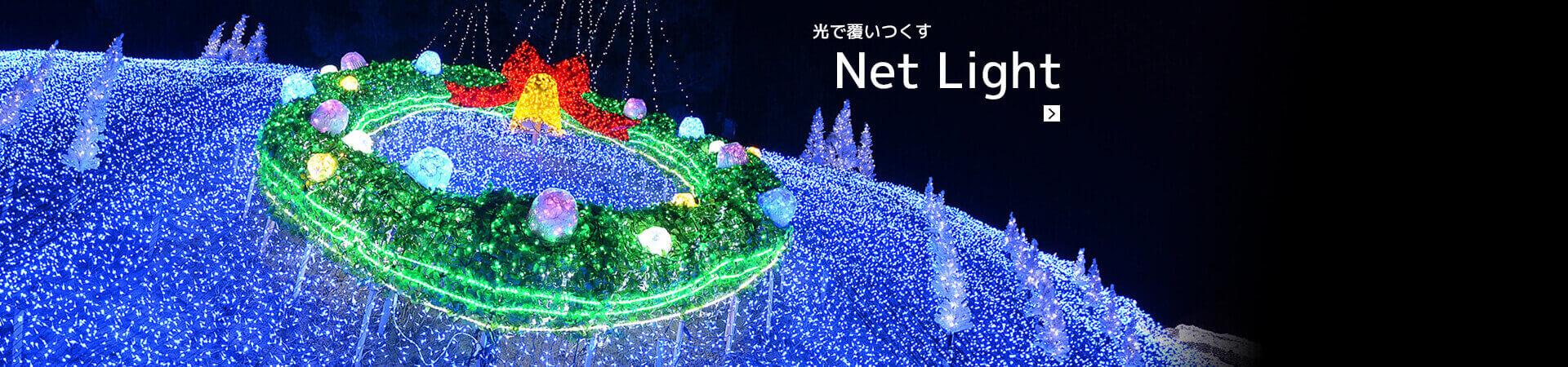 LEDイルミネーション電飾 ネットライト