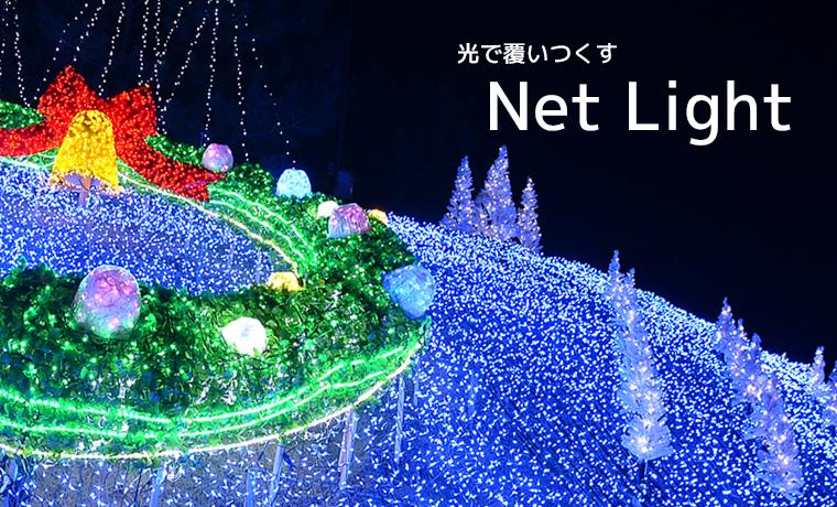 LEDイルミネーション電飾 ネットライト モバイル画像