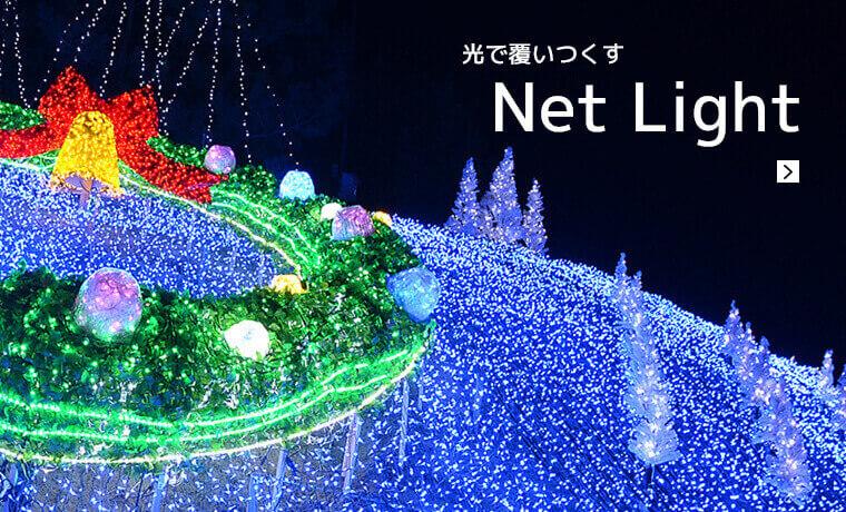 LEDイルミネーション ネットライト モバイル画像
