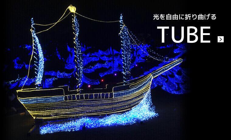 LEDイルミネーション電飾 チューブライト モバイル画像