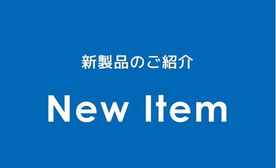 おすすめ NEW商品